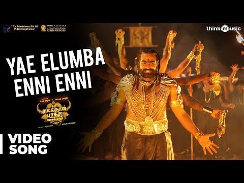 Oru Nalla Naal Paathu Solren | Yae Elumba Enni Enni Video | Vijay Sethupathi | Justin Prabhakaran