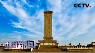 [中国新闻] 烈士纪念日向人民英雄敬献花篮仪式9月30日上午举行 习近平等党和国家领导人将出席 | CCTV中文国际