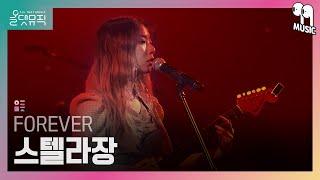 [올댓뮤직 All That Music] 스텔라장 (Stella Jang) - FOREVER