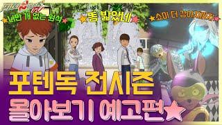 똥 밟았네 애니메이션 포텐독! 몰아보기&특집 방…