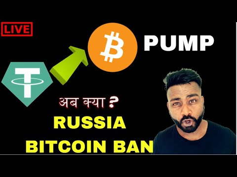 BITCOIN BAN NEWS RUSSIA / ETHEREUM BEST USE ALTCOINS
