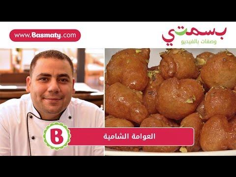 العوامة الشامية - Awama