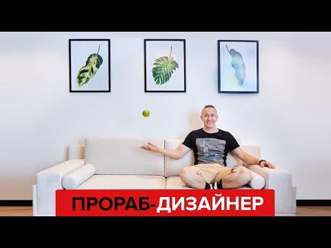 Дизайн и ремонт от прораба. ЖК Французский Квартал 2. Записки Прораба.