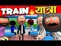 Train Bakaiti Part -1 (ट्रेन बकैती -1) - Cartoon Master GOGO