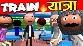 Train Bakaiti Part -1 (ट्रेन बकैती -1) - Cartoon Master GOGO