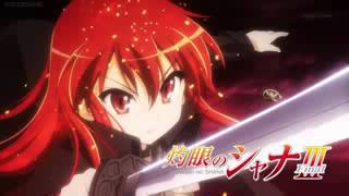 Shakugan No Shana III episode 23