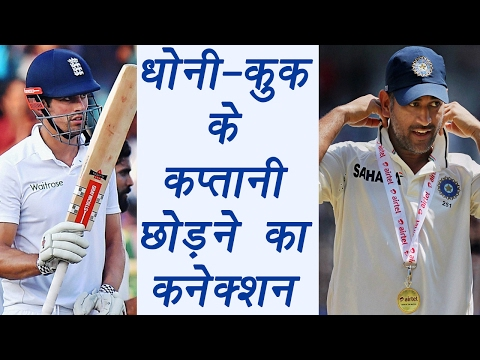 MS Dhoni, Alastair Cook steps down from Test captaincy, Know real reason