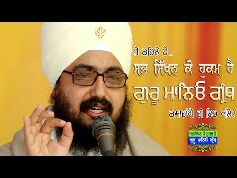 Sabh Sikhan Ko Hukam Hai Guru Maneyo Granth | ਸਭ ਸਿੱਖਨ ਕੋ ਹੁਕਮ ਹੈ ਗੁਰੂ ਮਾਨਿਓ ਗ੍ਰੰਥ | Dhadrianwale