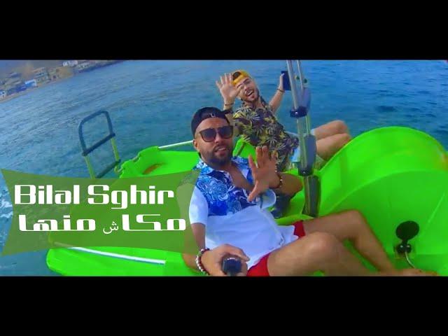 Bilal Sghir ( Makach Menha - ماكاش منها ) clip officiel 2019