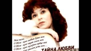 "ТАЙНА ЛЮБВИ - ""Secret of Love""  Валентина Прокопенко"