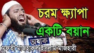 চরম ক্ষ্যাপা একটি বয়ান - শুনেই দেখুন ভালো লাগবেই মুফতী মাজহারুল ইসলাম মাজহারী  Best Bangla Waz 2019