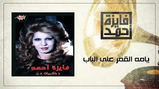 Yama El Amar Al Bab - Fayza Ahmed يامه القمر على الباب 3 - فايزة أحمد