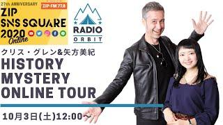 Nagoya No1 Radio Station ZIP-FMが開局27周年を記念した Special online Event ZIP SNS SQUARE 10月3日(土)10:00~20:00/10月4日(日)10:00~20:00 ZIP-FM ...