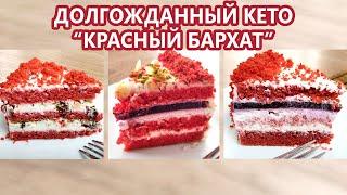 Волшебный КРАСНЫЙ БАРХАТ торт кето  (Кето Рецепты, Десерты, Низкоуглеводное и Диабетическое Питание)