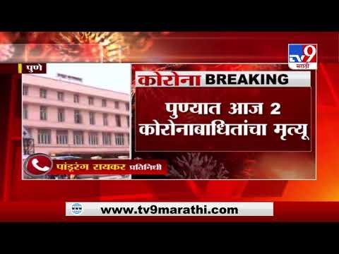 Pune Corona Death | कोरोनामुळे पुण्यात आज 2 वृद्धांचा मृत्यू-TV9