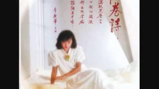 李碧華 - 開卷詩 / Open-book Poem (by Lilian Lee)