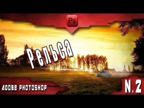 Уроки Photoshop по мотивам Tanki Online #2