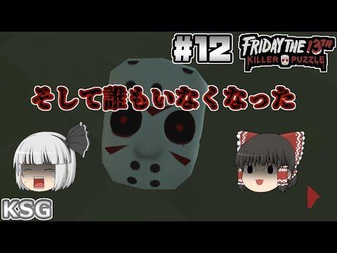 #12(完)【Friday the 13th Killer Puzzle】そして誰もいなくなった【ホラーパズルゲーム】【ゆっくり実況】