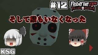 Friday the 13th Killer Puzzle ( フライデー・ザ・サーティーンス キラ...