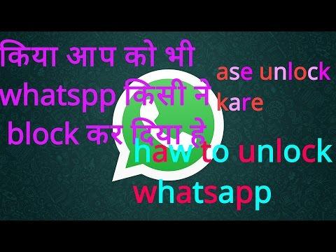 how to unblock whatsapp number किसी ने आप को ब्लॉक करदिया तो unblock करे