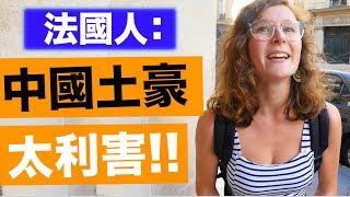 200萬元的旅行!!中國遊客在法國有多土豪?   Crazy Rich Chinese Tourists in Paris 【托哥VLOG】