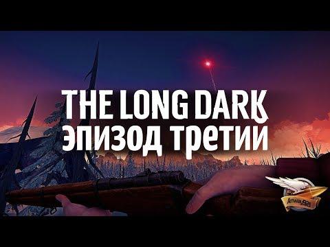 The Long Dark - Эпизод третий: CROSSROADS ELEGY - Часть 3