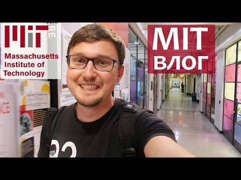 MIT изнутри - Массачусетский Технологический Институт