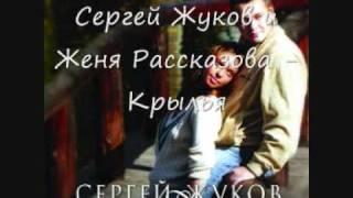 Сергей Жуков и Женя Рассказова Крылья