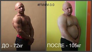 Первая тренировка жиробаса. ФМ4М часть 1 из 8 / First training fat man формат ФМ4М / Обучение fm4m