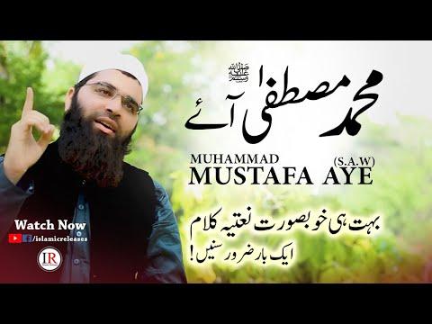MOHAMMAD MUSTAFA AYE (S.A.W), New Naat 2020, Hafiz Abdul Qayoom, Islamic Releases