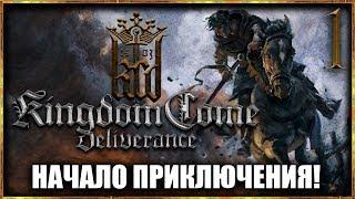 Путешествие Kingdom Come: Deliverance, Сюжет - Начало приключения, история сына кузнеца -  Часть 1