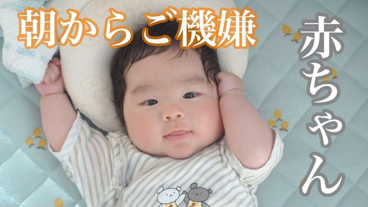【生後3ヶ月】朝からご機嫌な赤ちゃんと自由なお兄ちゃん From the morning, the baby and the free brother.