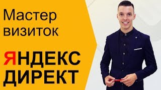 яндекс Директ. Визитка Яндекс Директ.Мастер визиток Яндекс Директ ( Поиск и РСЯ )