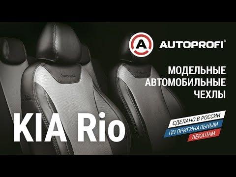 Модельные чехлы на KIA RIO от AUTOPROFI . Как надеть чехлы. Видеоинструкция