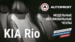 видео Чехлы на КИА Рио (ЭКОкожа + перфорация) чёрные кирпичи