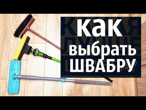 КАК ВЫБРАТЬ ШВАБРУ. тест швабры за 300 и за 2000 рублей