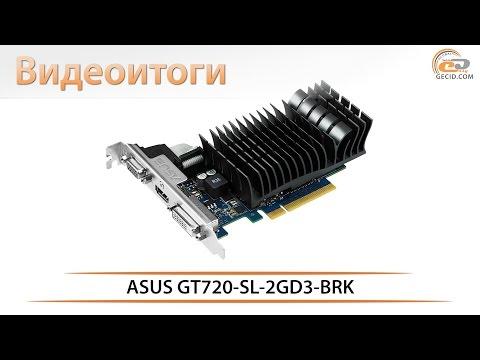 ASUS GeForce GT 720 2GB DDR3 - видеоитоги обзора видеокарты