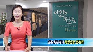 강북구 백산무역과 경주 최부자의 독립운동 특별전 개최