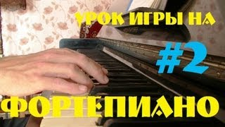 урок игры на фортепиано #2