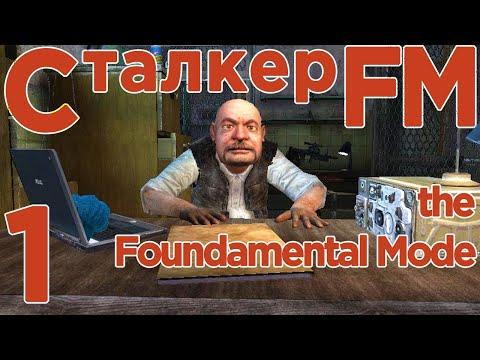 S.T.A.L.K.E.R. F.M. (the Foundamental Mode) ч.1