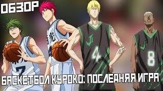 Обзор Баскетбол Куроко: Последняя игра.