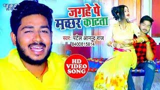 जगहे पे मच्छर काटता    Patel Anand Raj का सबसे जबरजस्त विडियो सांग    Bhojpuri Hit Song
