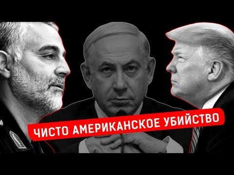 ЧИСТО АМЕРИКАНСКОЕ УБИЙСТВО | Журналистские расследования Евгения Михайлова