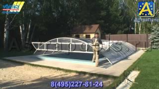 TELEDOM Раздвижной павильон для бассейна Voroka