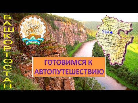 Башкортостан. Часть 1. Планы и подготовка к автопутешествию по республике Башкортостан