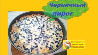 Заливной Пирог с черникой Черничный пирог Jellied Cake with blueberries Blueberry Pie