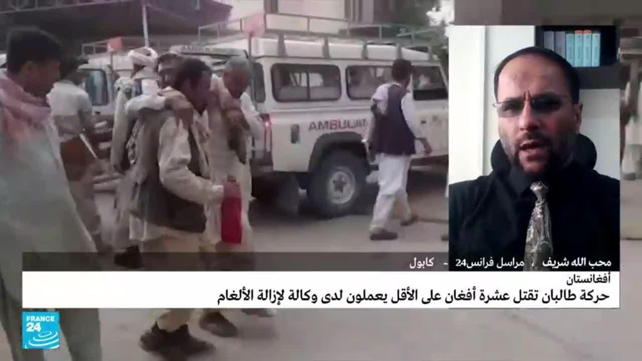 من نفذ الهجوم على العاملين في نزع الألغام وقتل 10 منهم على الأقل في شمال أفغانستان؟  - 17:57-2021 / 6 / 9