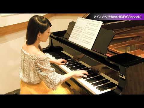 アイノカタチ Feat.HIDE(GReeeeN)/MISIA ピアノ演奏:須藤千晴【極上のピアノ2018秋冬号より】