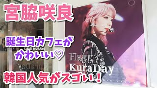2021年3月19日、IZ*ONE 宮脇咲良ちゃんの誕生日にファンから送られた地下鉄&屋外広告と、カフェイベントをまとめました。 ※誕生日広告はこれがすべてではありません ...