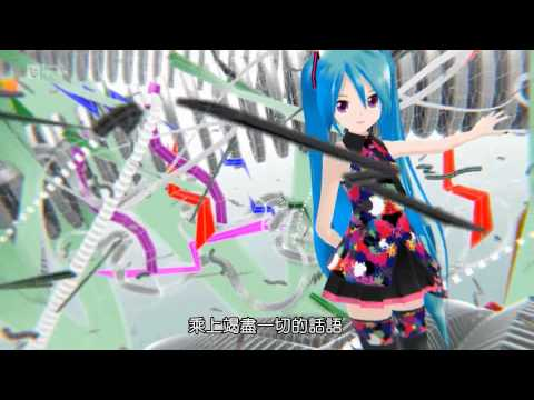Livetune Feat. 初音ミク 『Tell Your World』Music Video 中文字幕